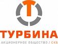 Турбина СКБ, АО
