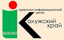 Калужский край, Туристско-информационный центр
