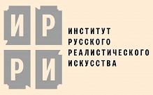 Институт русского реалистического искусства (ИРРИ)
