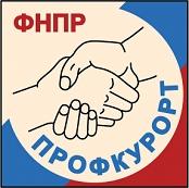ПРОФКУРОРТ, СКО ФНПР