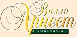 Вилла АРНЕСТ, санаторий (г. Кисловодск)
