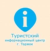"""Торжок, МБУ """"Информационно-консультационный центр по предпринимательству и туризму"""""""