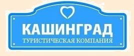 КашинГрад, турфирма