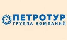 Петротур, группа компаний