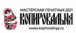КОПИРОВАЛЬНЯ, Многопрофильный центр оперативной печати