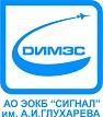 Сигнал, АО ЭОКБ им. А.И. Глухарева
