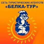 Белка-Тур, сеть туристических агентств