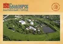 Белозерский район, Отдел культуры, спорта, туризма и молодежной политики администрации Белозерского района