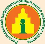 Региональный информационный центр развития туризма, ООО