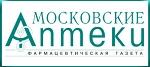 МОСКОВСКИЕ АПТЕКИ, ФАРМАЦЕВТИЧЕСКАЯ ГАЗЕТА