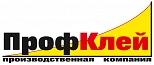 Производственная Компания ПРОФКЛЕЙ