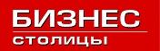 "ООО ""Редакция ""БИЗНЕС СТОЛИЦЫ"""