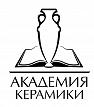 Академия Керамики
