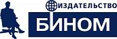 """Издательство """"БИНОМ. Лаборатория знаний"""""""